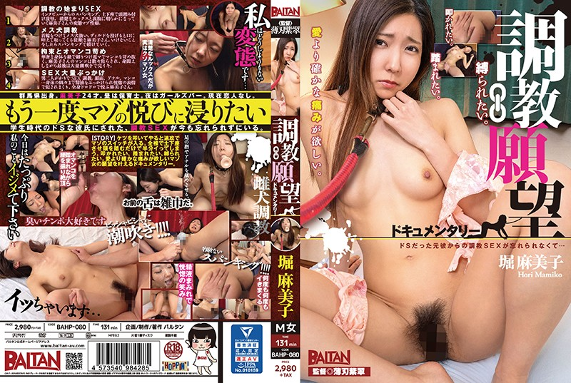 BAHP-080 jav free Breaking In Request Documentary – Miko Horima