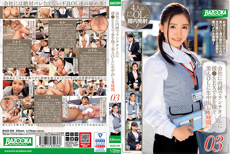 BAZE-003 jav hd Extra Help at Lunch Time, Secret from the Company Beautiful Office Lady Earns Money for SEX and 4