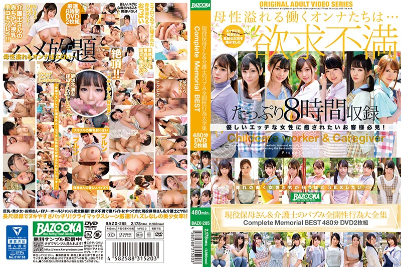 BAZX-285 Complete Collection Of Daycare Workers And Caregivers Being Super Motherly And Getting Fucked Complete Memorial Best 480 Minutes 2 DVD Collection