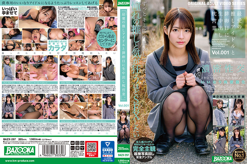BAZX-297  S******g One's Way Up the Ladder Through Creampie Raw Footage And Ovulation Day with Your Most
