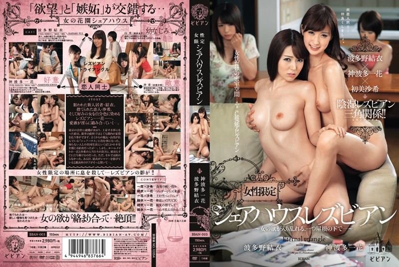 BBAN-003 Ladies Only Time Share Vacation House – The Lesbian Series Yui Hatano And Ichika Kamihata