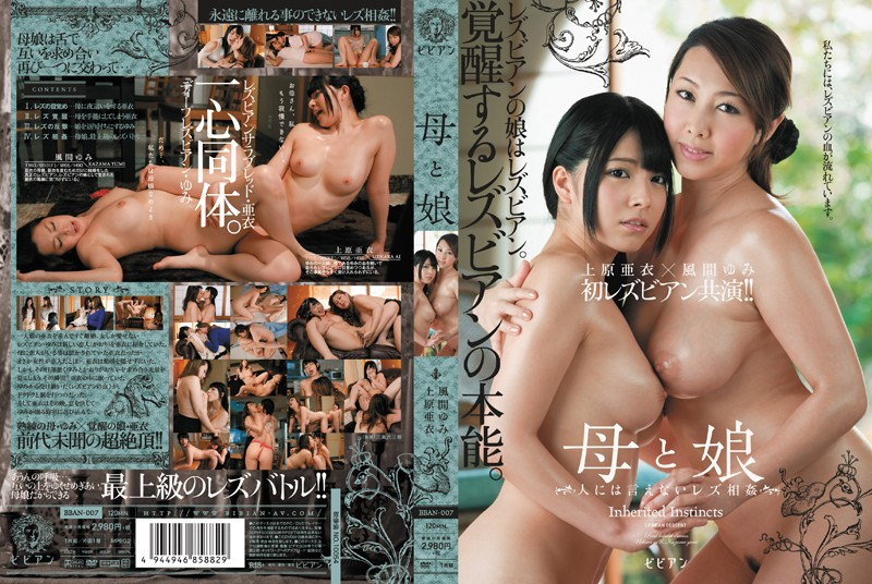 BBAN-007 Mother and Daughter Secret Lesbian Adultery Ai Uehara Yumi Kazama