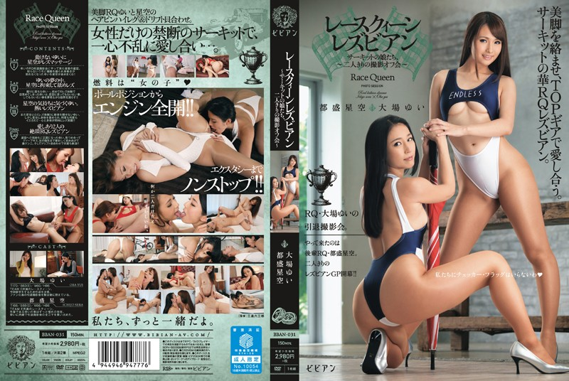 BBAN-031 Lesbian Race Queen ~Girls On The Circuit All Alone At Their Photo Shoot~ Sera Ichijo Yui
