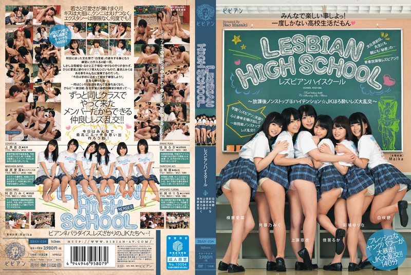 Japanese High School Sex