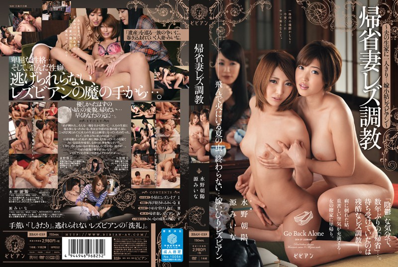 BBAN-039 Breaking In A Wife At Home With Lesbian Sex ~All Alone At Her Parent's House… Time For