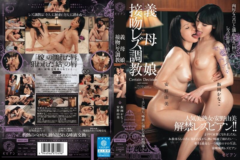 BBAN-042 Mother & Daughter-In-Law French-Kissing Lesbian Training ~All In The Family Girl-On-Girl, Drowning In Wet Tongues~ Yumi Anno Kanako Ioka