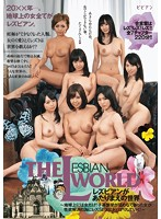THE LESBIAN WORLD - A World Of Lesbians - Only Women On The Earth! No Need To Procreate, The Women Indulge In Lesbian Sex For Pleasure Only! Download