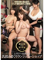Lesbian Series A Lingerie Shop Where You Get To Grope The Shop Girls' Tits (BBAN-076) Download