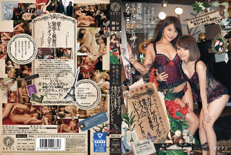 [BBAN-082]Real Life Couple Nanako Tsukishima & Sora Shiina Invite Fans Over To Their Own Home For Their First Lesbian Video – The Whole Party Caught On Film!
