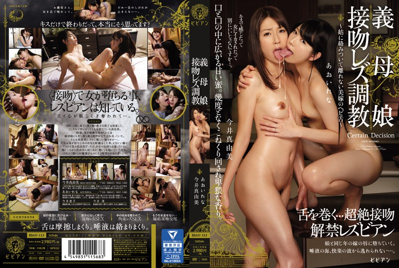 A Stepmom And Her Daughter Breaking In Deep Kiss Lesbians A Beautiful Young Bride Can't Stop Snake Tongue Kissing Her Mother-In-Law Mayumi Imai Lena Aoi