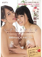 Izumi And Kanna Are Two Girls Who Became Friends After Soft Kissing - Izumi Imamiya, Kanna Misaki Download