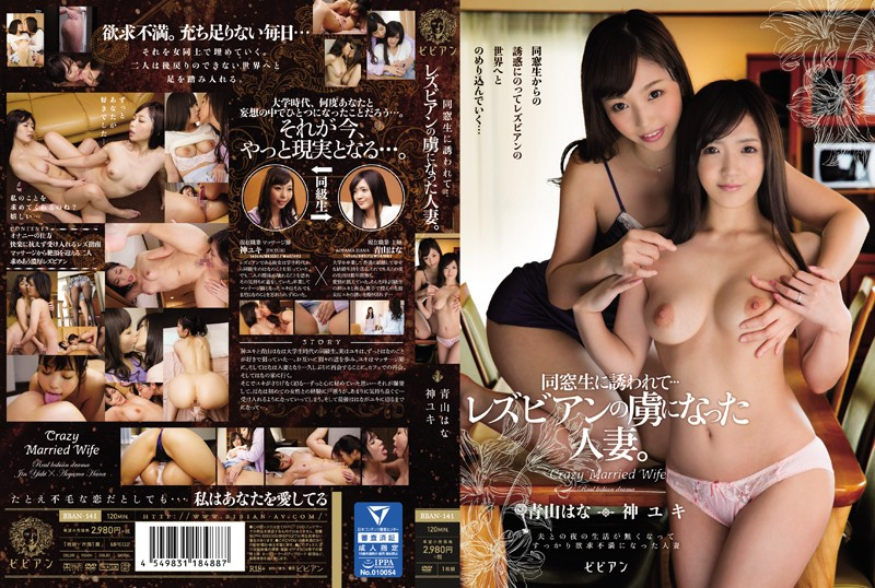 BBAN-141 Seduced By My Schoolmate... How A Married Woman Became A Lesbian's Slave. Yuki Jin & Hana Aoiyama