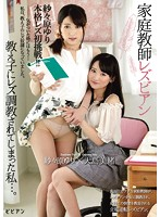 Private Tutor Lesbians: My Student Ended Up Giving ME Lesbian Training... Yuri Sasahara & Mio Oshima Download