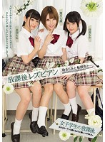 After School Lesbian Series A Childhood Friend And An Exchange Student... 下載