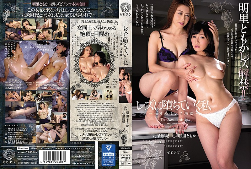 (bban00160)[BBAN-160] I'm Becoming A Lesbian... And Then I'll Fall Into Lesbian Hell Tomoka Akari Maki Hojo Download