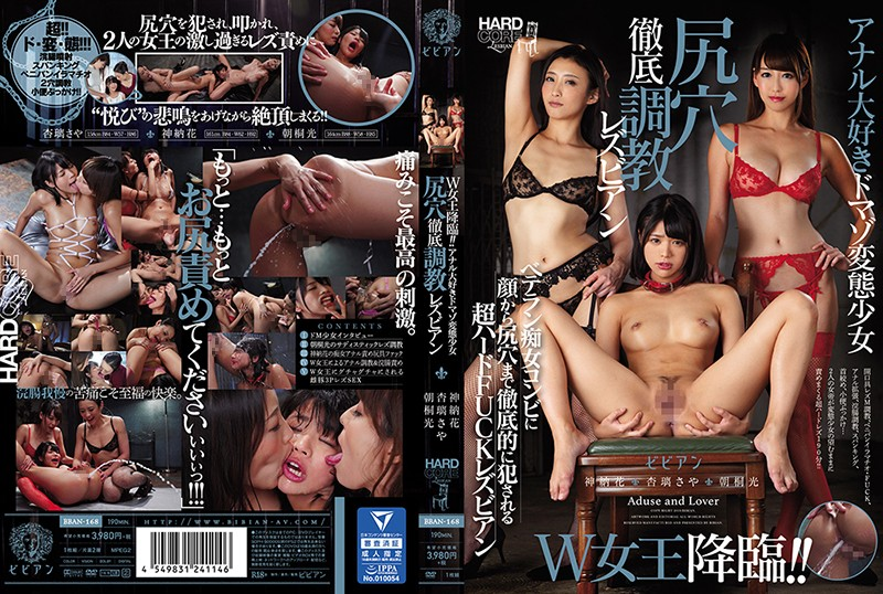 BBAN-168 W Queen Advent! Anal Loving Super Masochist Abnormal GIRL Thorough Anal Lesbian Slave