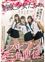 The Lesbian Series Love Triangle Between School Girls In Uniform Download