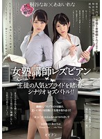 A Female Cram School Teacher Lesbian Series A Lesbian Battle Putting A Student's Popularity And Pride On The Line!! Nao Kiritani Lena Aoi Download