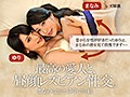 Afternoon Lesbian Series Sex With The Greatest Lover Of All Time Manami (29 Years Old) And Yuri (28 Years Old) preview-10