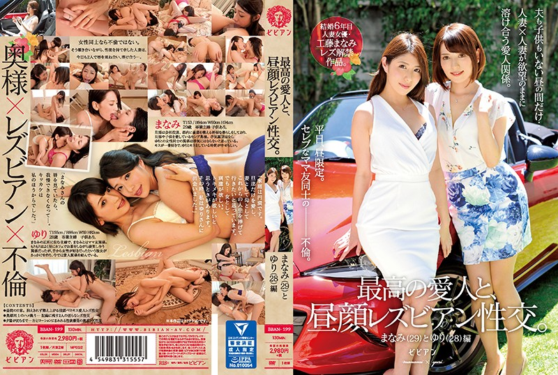 BBAN-199 Afternoon Lesbian Series Sex With The Greatest Lover Of All Time Manami (29 Years Old) And Yuri (28 Years Old)