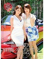 Afternoon Lesbian Series Sex With The Greatest Lover Of All Time Manami (29 Years Old) And Yuri (28 Years Old) Download