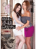 Lesbian Series Love In The Afternoon With A Company Assigned Wife Lena Fukiishi Download