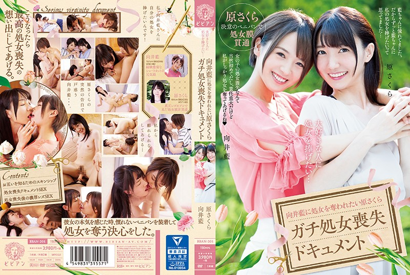 BBAN-201 I Want The One I Love To Take My Virginity… Sakura Hara Wants Ai Mukai To Take Her