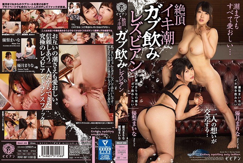 [BBAN-202]Orgasmic Squirting Gulping Down Lesbian Series Marina Yuzuki Maina Yuri