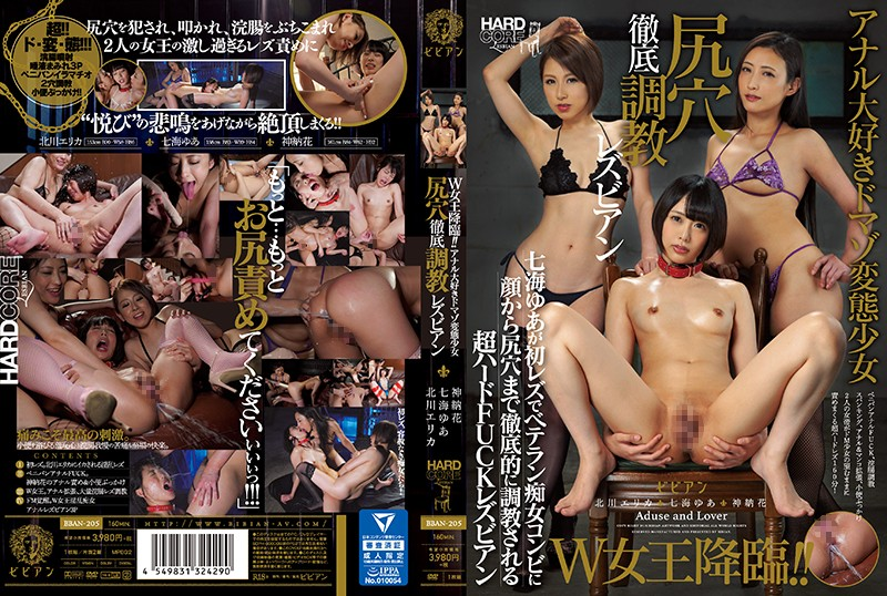 BBAN-205 Double Queens Make An Appearance!! Anal-Sex Loving, Perverted, Masochist Girl. Complete Lesbian Anal Training. Yua Nanami, Erika Kitagawa, Hana Kano