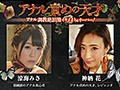 An Anal-Assaulting Genius Over 100 Anal Breaking In Training Orgasms! Han Kano Misa Suzumi preview-10