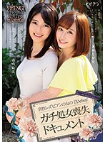 A Real Lesbian's Porn Debut! How She Lost Her Virginity. Emi Aoyama, Ayumi Kimoto Download