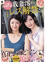 33 Years Old, Real Married Woman. Mio Agatsuma Has Lesbian Sex For The First Time. Her Partner Is Sakura Hara, A Real Lesbian Who Has Never Been With A Man Before Download