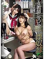 Female Teacher Lesbian Female S***e -Smiling Masochist Training From Devilish Beautiful Girl- Akari Niimura Rika Mari