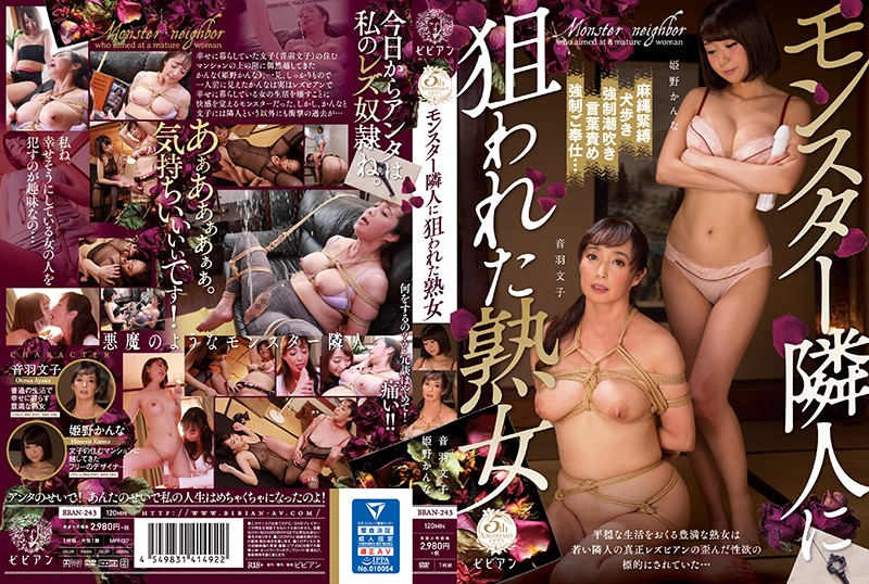 [BBAN-243]A Mature Woman Is Targeted By Her Monstrous Neighbor – Ayako Otowa, Kanna Himeno