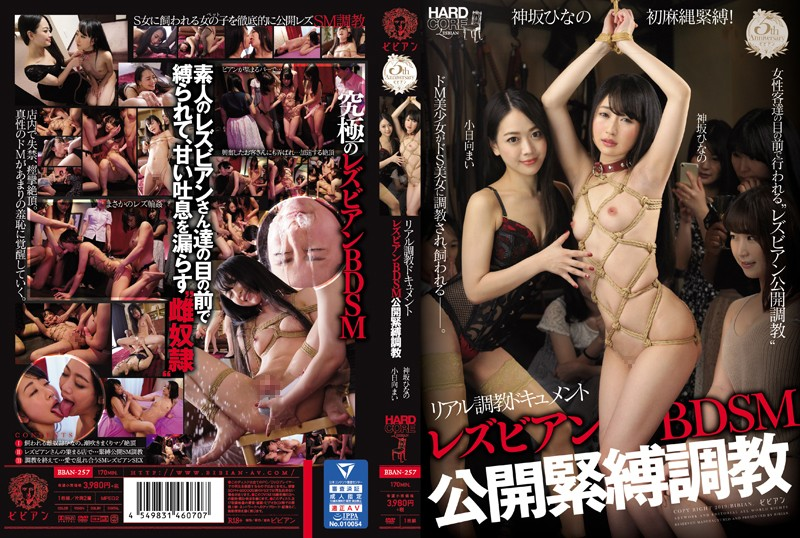 BBAN-257  A Real Breaking In Documentary Public Lesbian Series BDSM S&M Breaking In Training Hinano Kamisaka Mai Kohinata