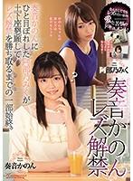 [BBAN-267] Kanon Kanade Goes Lesbian - Miku Abeno Falls In Love At First Sight With Kanon Kanade And Begs Her To Try Lesbian Sex
