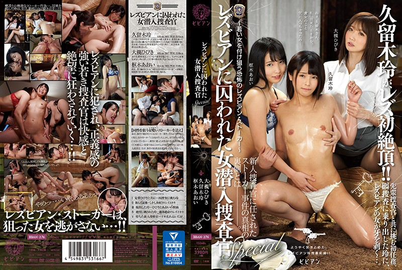 BBAN-276 Special Undercover Investigation of a Woman Enchanted by Lesbians Rei Kuruki Aoi Kururugi