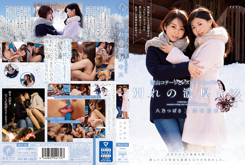 BBAN-280 A Lesbian Couple Gave Each Other A Farewell Kiss At A Mountain Cabin In The Snowy Hills A