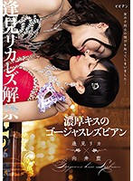 Rika Aimi She's Lifting Her Lesbian Ban A Gorgeous Lesbian Gives Deep And Rich Kisses Download