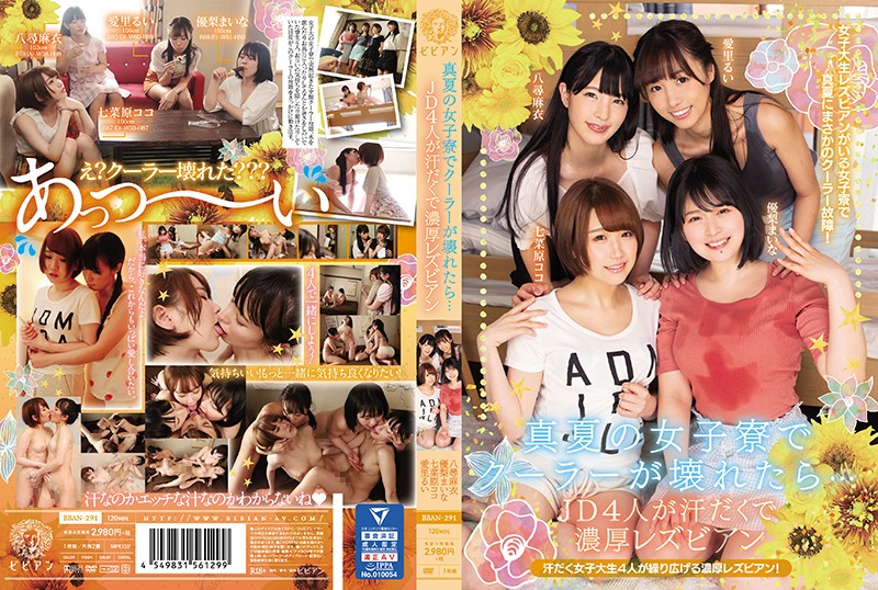 BBAN-291 The AC Broke In The Middle Of Summer At Girls' Dorm… Four College Girls In Sweaty,