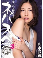 A Beautiful Elder Sister Loves Slimy Sperm MANIAX3 Saryu Usui Download