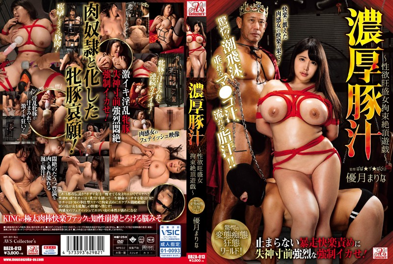 BBZA-013 javhd.com Deep And Rich Bitch Juices A Lusty Horny Woman Tied Up Orgasmic Hot Plays Marina Yuzuki