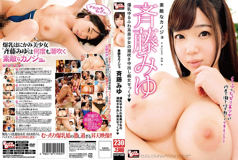 BCDP-095 A Wonderful Girlfriend Miyu Saito A Soft And Gentle Beautiful Girl With Colossal Tits Is
