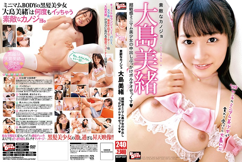 BCDP-097 A Wonderful Girlfriend Mio Oshima An Ultra Sensual Minimum Beautiful Girl In Creampie Bukkake G-Spot Fucking Sex
