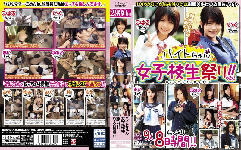 BCPV-048 download or stream.