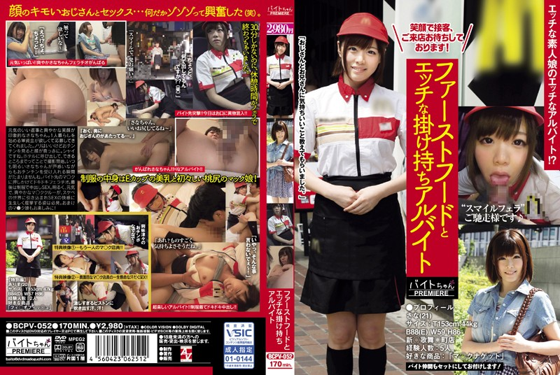 BCPV-052 Javout Doing Naughty Things For Money While Working Part Time In A Fast Food Restaurant