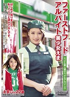 Beautiful Girl Who Works Part-Time In a Fast Food Joint (Ema) Download