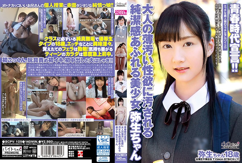 [BCPV-109]Declaration Of Youth!! An Innocent, Beautiful Girl Is Defiled By The Dirty Desires Of A Man. Yaoi