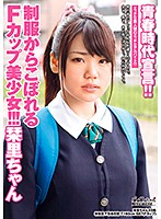 A Declaration Of Youth!! Meet A Beautiful Girl With F-Cup Titties That Spill Out Of Her Uniform!!! Shiori Download