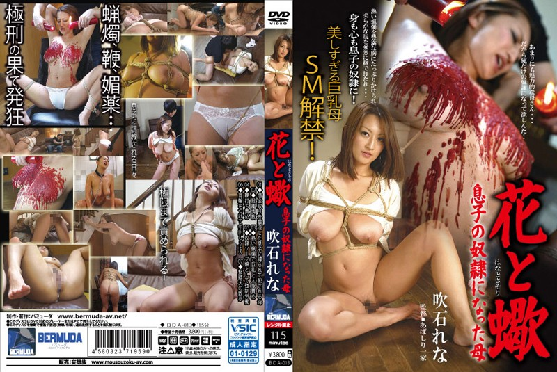 BDA-013 jav streaming The Flower and The Scorpion – A Mother Becomes Her Son's Slave Rena Fukiishi
